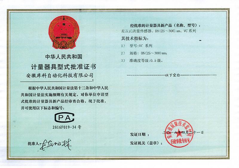 差压式流量传感器批准证书