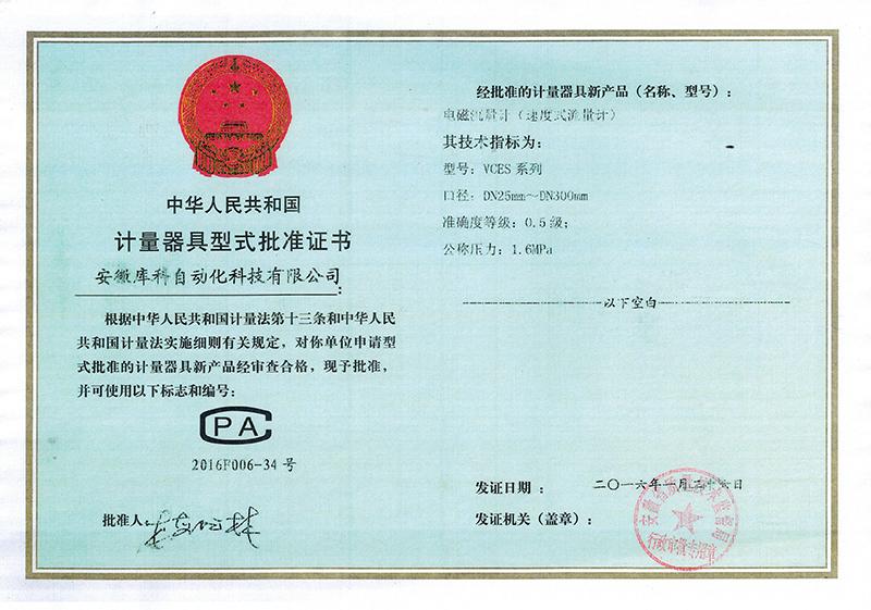 电磁龙8娱乐官网登录批准证书